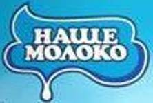 Наше Молоко - молочные продукты