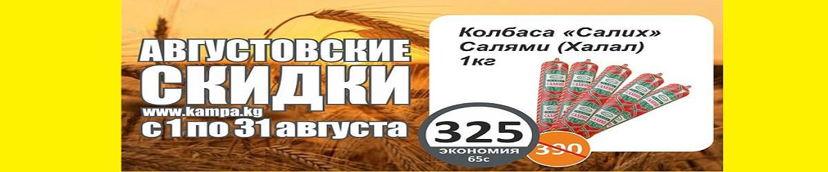 2. Колбаса
