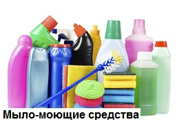 Мыла и моющие средства