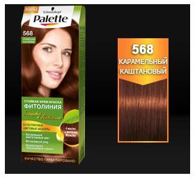 Краска д/волос Palette 568 Карамельно-Каштановый 110мл